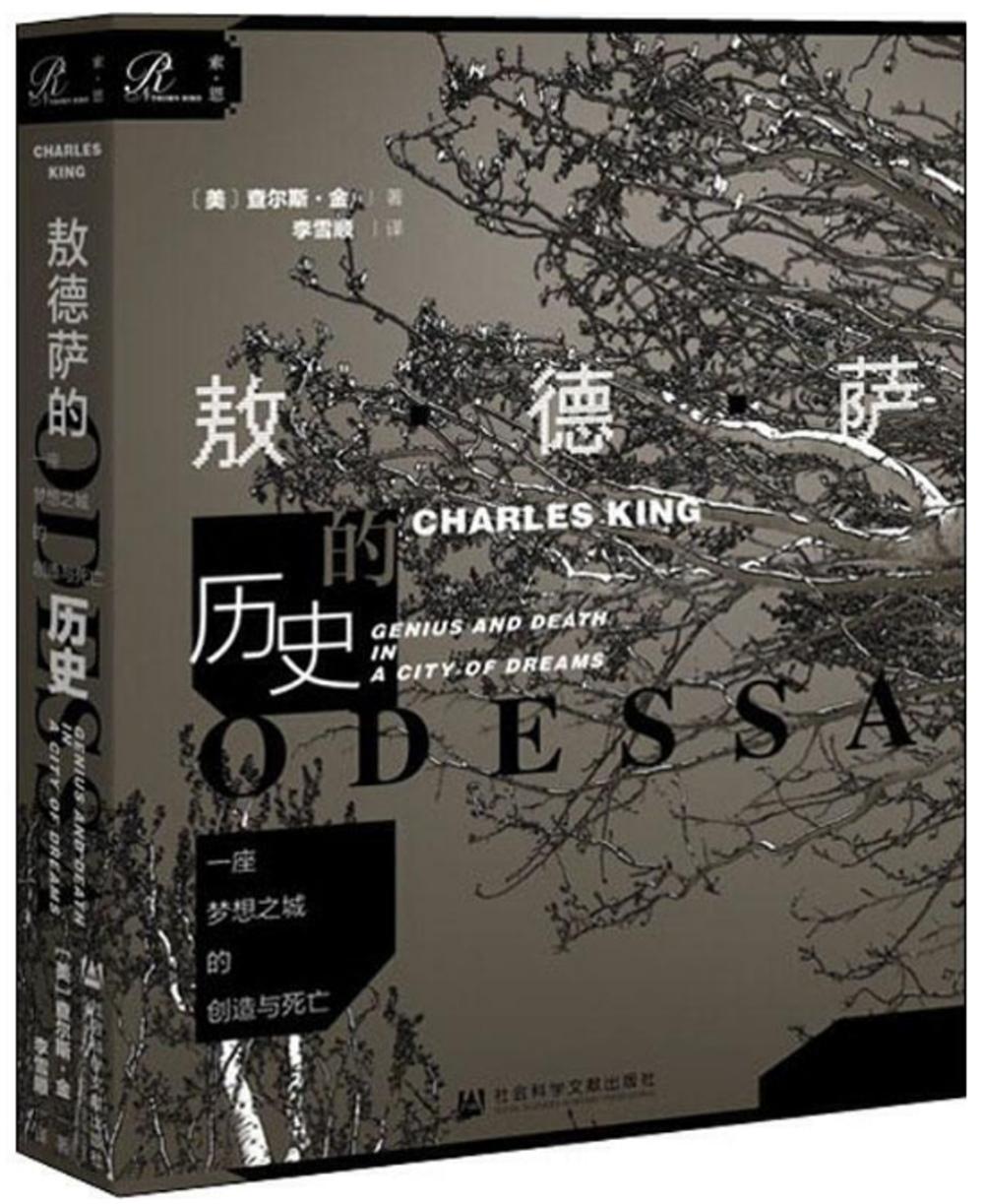 一座夢想之城的創造與死亡:敖德薩的歷史