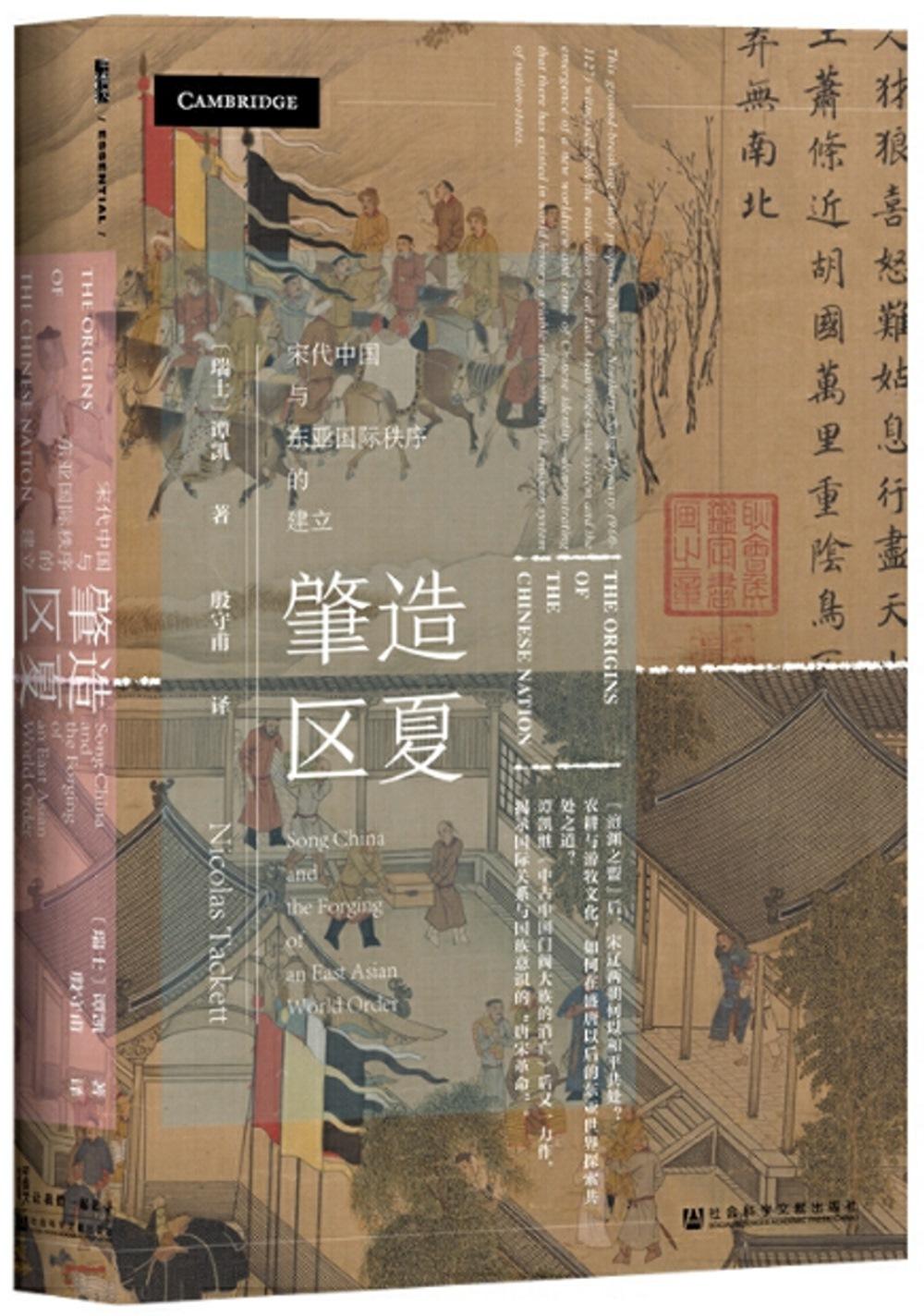 肇造區夏:宋代中國與東亞國際秩序的建立