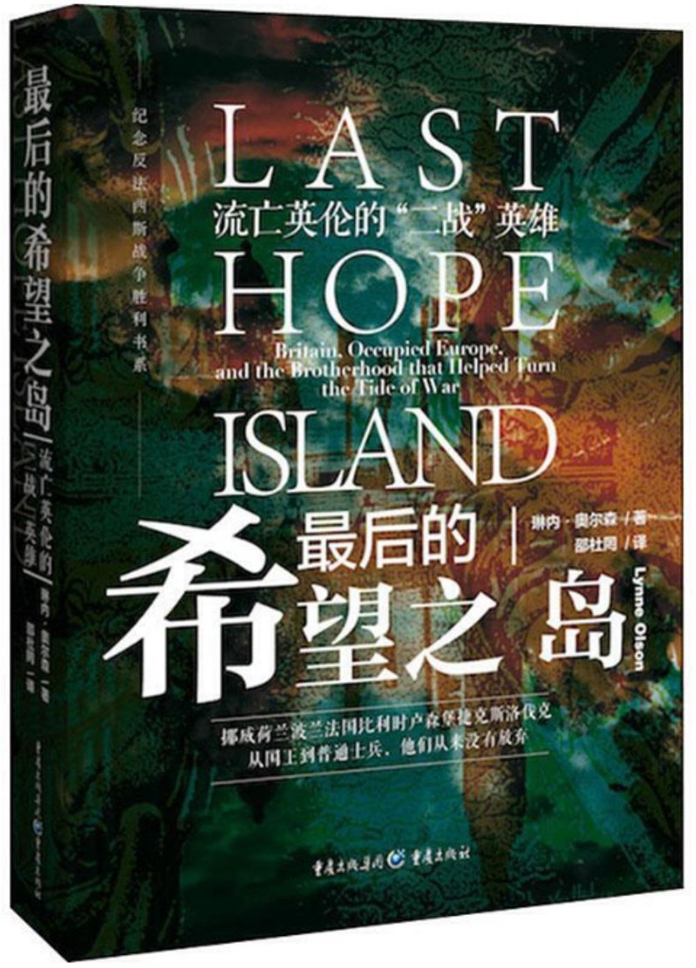 最後的希望之島:流亡英倫的二戰英雄