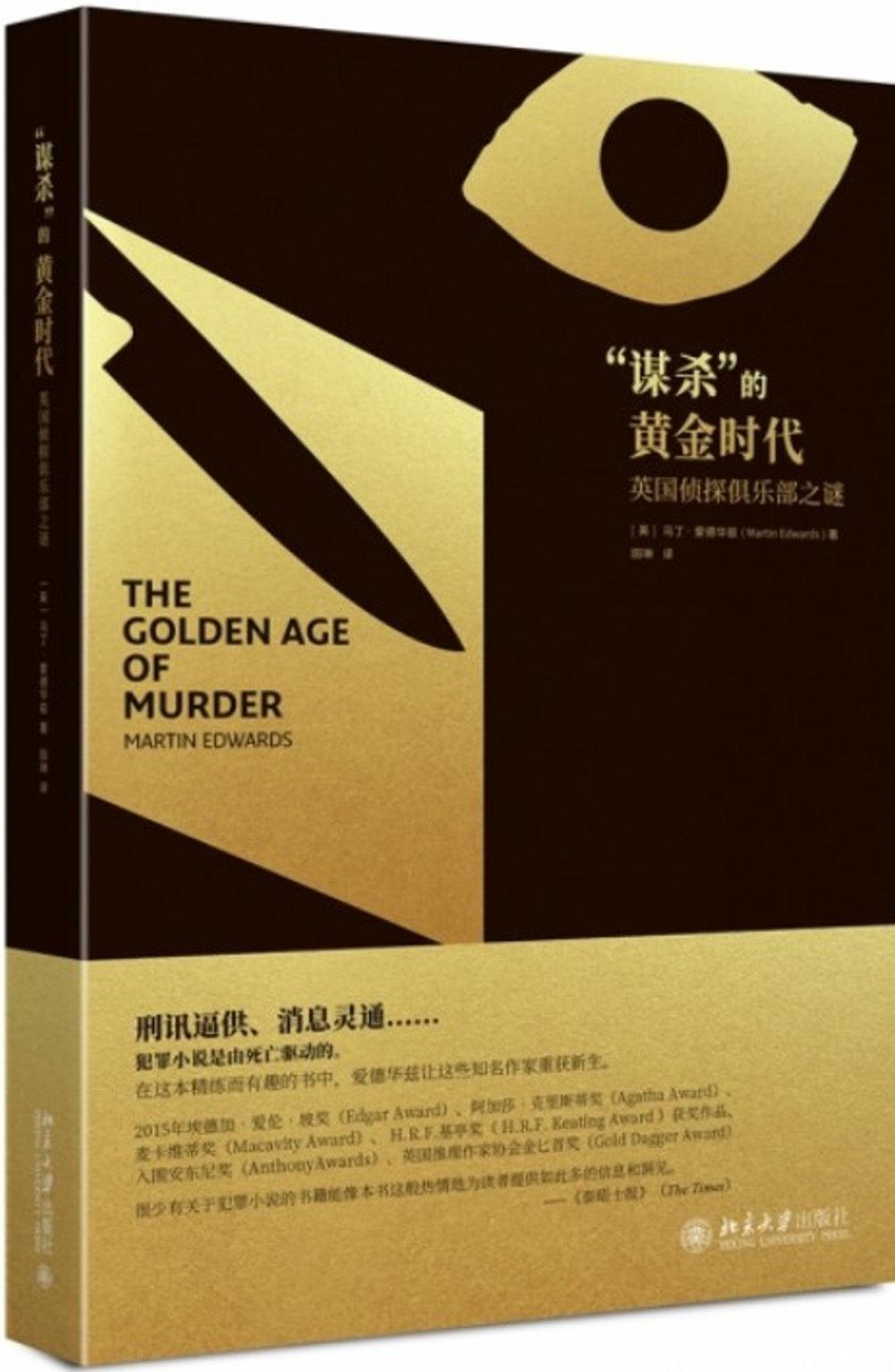 謀殺的黃金時代:英國偵探俱樂部之謎