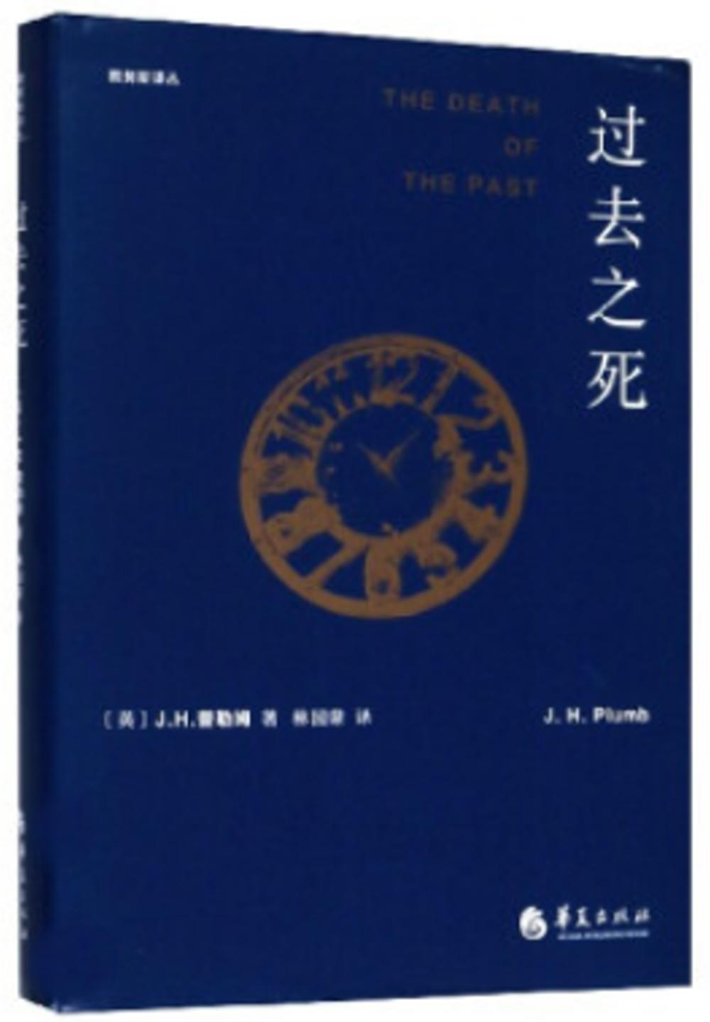 雅努斯譯叢:過去之死