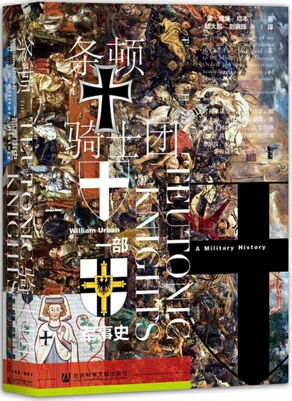 條頓騎士團:一部軍事史