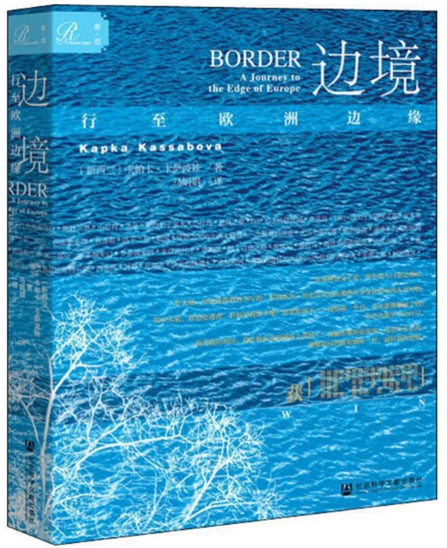 邊境:行至歐洲邊緣