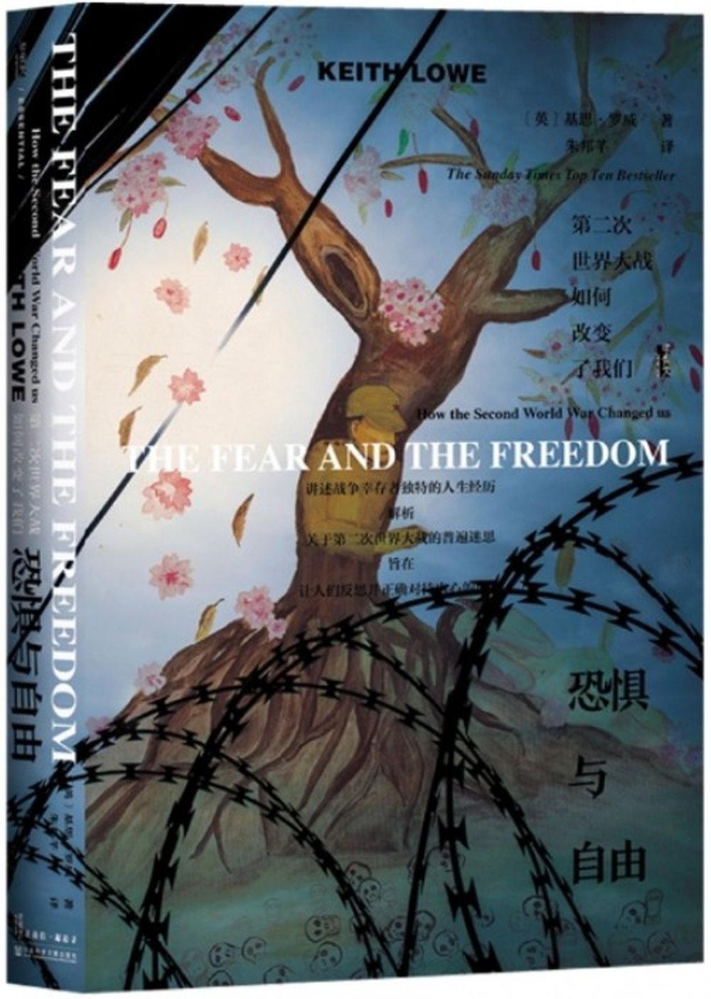 恐懼與自由:第二次世界大戰如何改變了我們