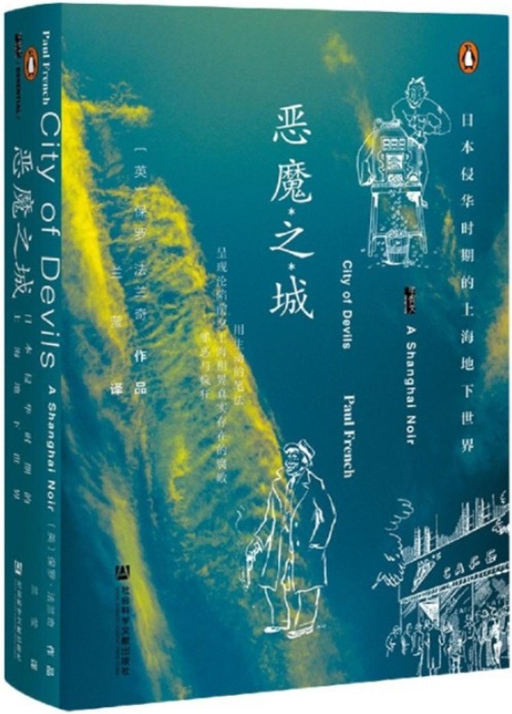 惡魔之城:日本侵華時期的上海地下世界