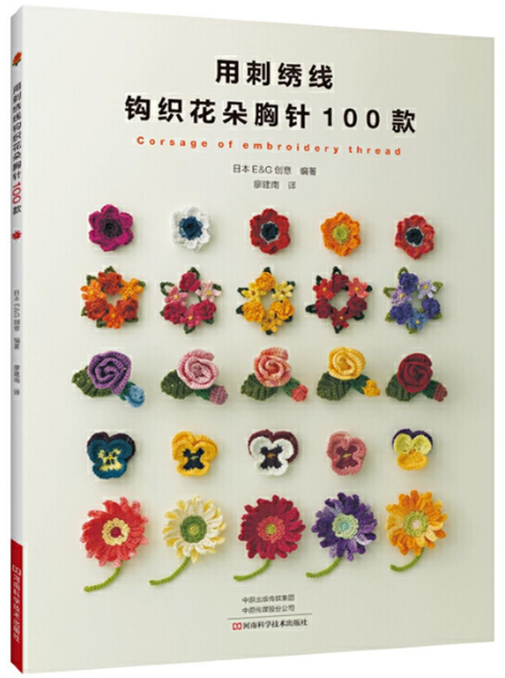 用刺繡線鉤織花朵胸針100款