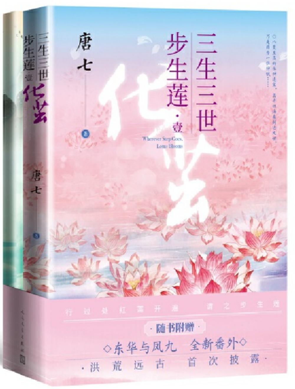 三生三世步生蓮(壹):化繭