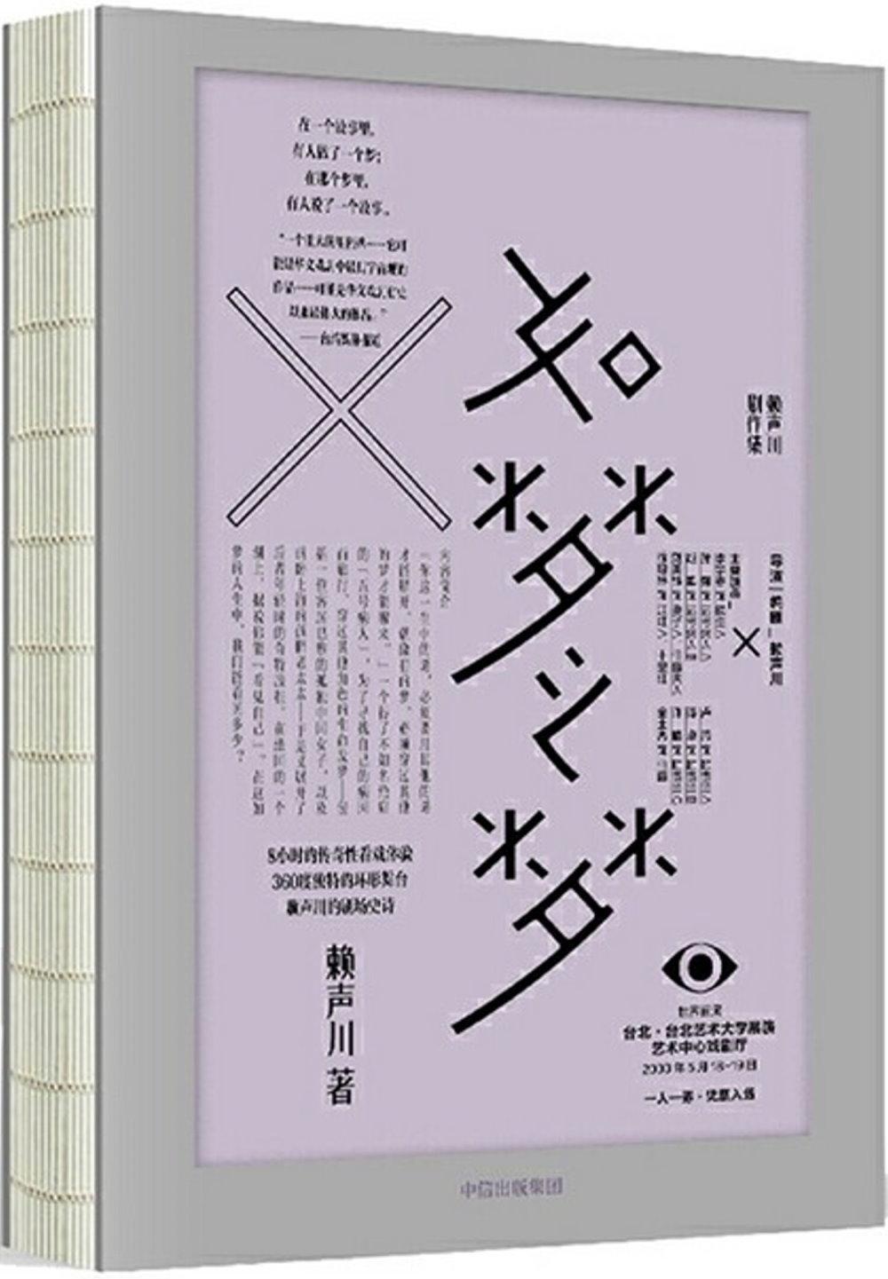 如夢之夢(肖戰舞臺劇首演同名劇本)
