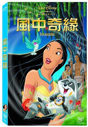 風中奇緣(家用版) Pocahontas /