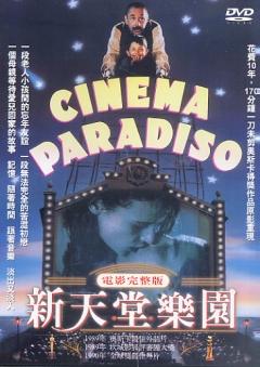 新天堂樂園 Cinema paradiso /