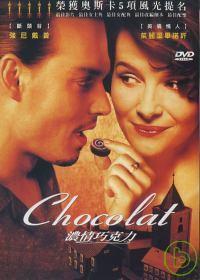 濃情巧克力 =  Chocolat /