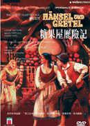 糖果屋歷險記(格林童話) :  韓賽爾與葛蕾特 = Hansel und Gretel /
