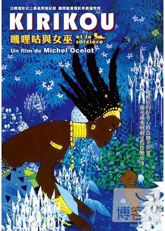嘰哩咕與女巫 DVD(Kirikou and Sorceress)