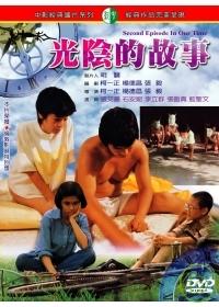 光陰的故事 DVD(Second Episode In Our Time)