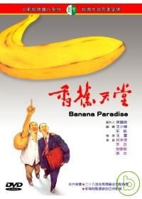 香蕉天堂 DVD