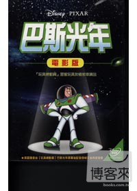 巴斯光年(家用版) Buzz Lightyear of Star Command /