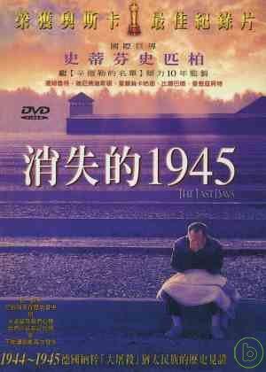 消失的1945 =  The last days /