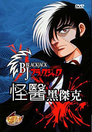 怪醫黑傑克 OVA三碟版(全) DVD