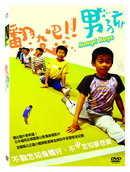 翻滾吧!男孩[DVD] =  Jump! boys /