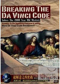 破解達文西密碼 解開2000多年的古老祕密 = Breaking the Da Vinci Code:solves the 2000 year old mystery
