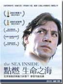 點燃生命之海 the Sea Inside /