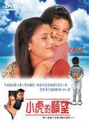小虎的願望 =  Rahul: a heart warming story /