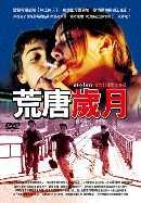 荒唐歲月(家用版) Stolen childhood /