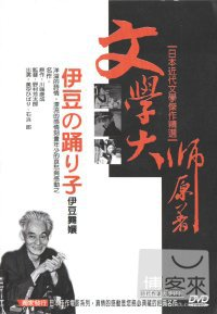 文學大師原著《川端康成-伊豆舞孃》DVD