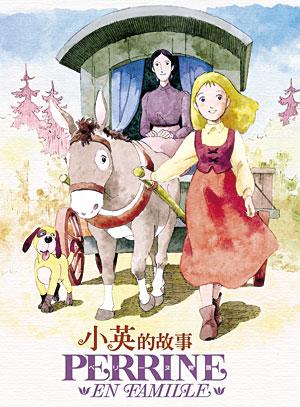 小英的故事 全套 DVD