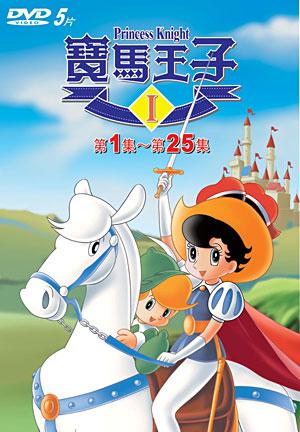 寶馬王子 全套 DVD