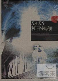 SARS-和平風暴