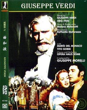 曲和淚 =  Giuseppe Verdi /