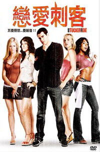 戀愛刺客(家用版) John tucker must die /