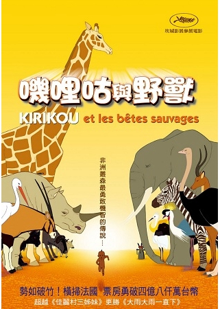 嘰哩咕與野獸 =  Kirikou and the beasts /