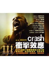 衝擊效應(家用版) Crash /