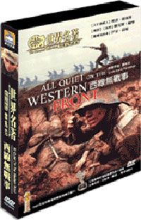 西線無戰事 =  All quiet on the western front /