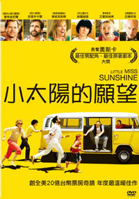 小太陽的願望 Little miss sunshine /