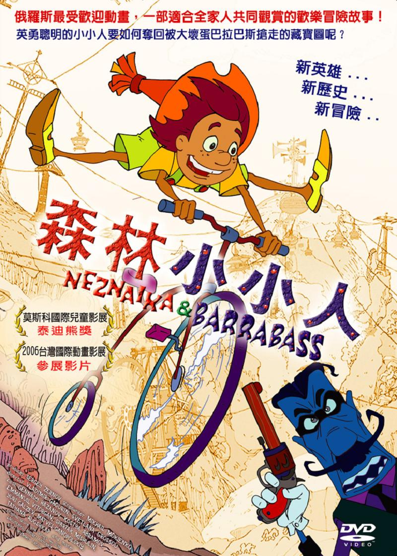 森林小小人 =  Neznaika and Barrabas /