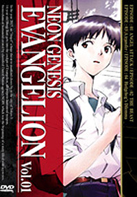 新世紀福音戰士DVD VOL-1