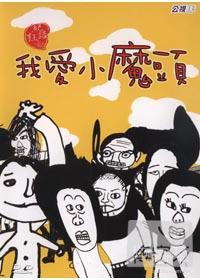 我愛小魔頭 :  十年教改系列作品 /