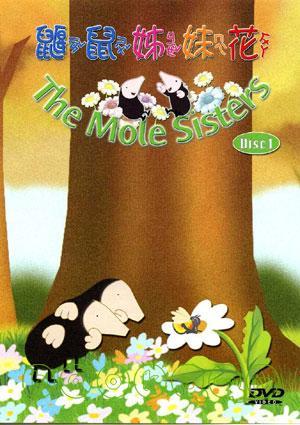 鼴鼠姊妹花 :  The mole sitters