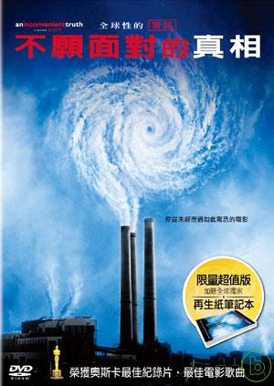 不願面對的真相 =  An inconvenient truth:a global warning /