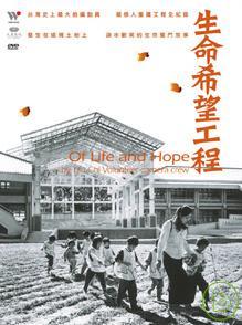 生命希望工程(家用版) Of life and hope
