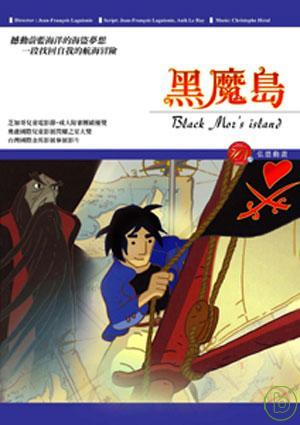 黑魔島 Black Mor