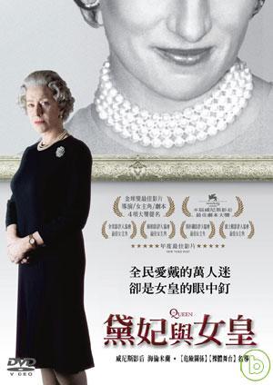 黛妃與女皇 The Queen /