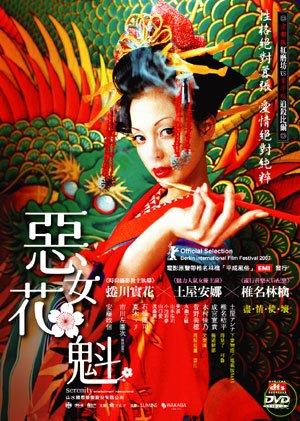 惡女花魁 雙碟珍藏版 DVD(附贈 下妻物語DVD片)(SAKURAN)