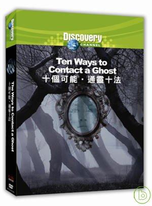 十個可能:通靈十法 DVD