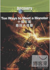 十個可能:尋找大怪獸 DVD