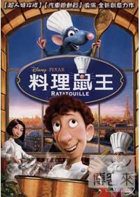 料理鼠王 Ratatouille /
