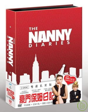 豪門保姆日記(家用版) The nanny diaries /
